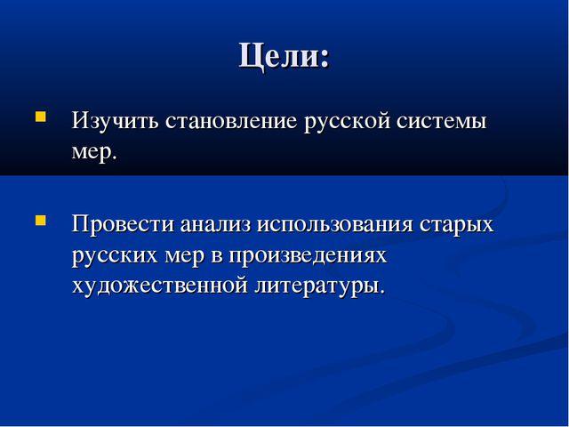 Цели: Изучить становление русской системы мер. Провести анализ использования...