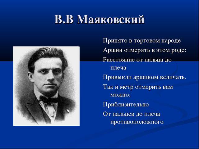 В.В Маяковский Принято в торговом народе Аршин отмерять в этом роде: Расстоян...