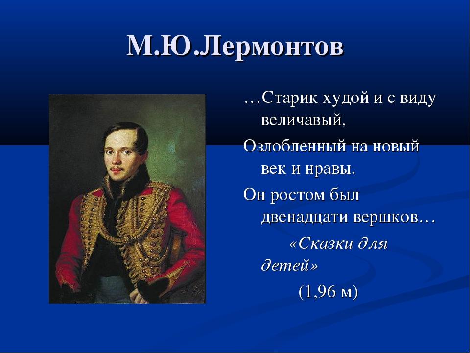 М.Ю.Лермонтов …Старик худой и с виду величавый, Озлобленный на новый век и нр...