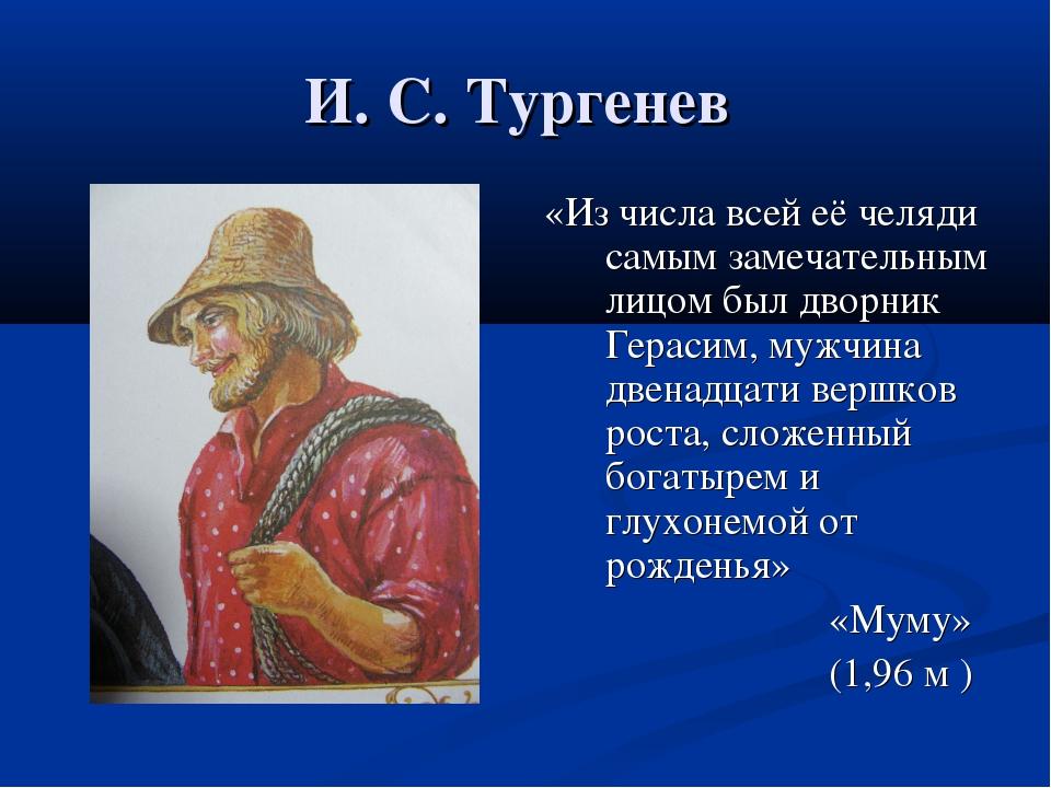 И. С. Тургенев «Из числа всей её челяди самым замечательным лицом был дворник...