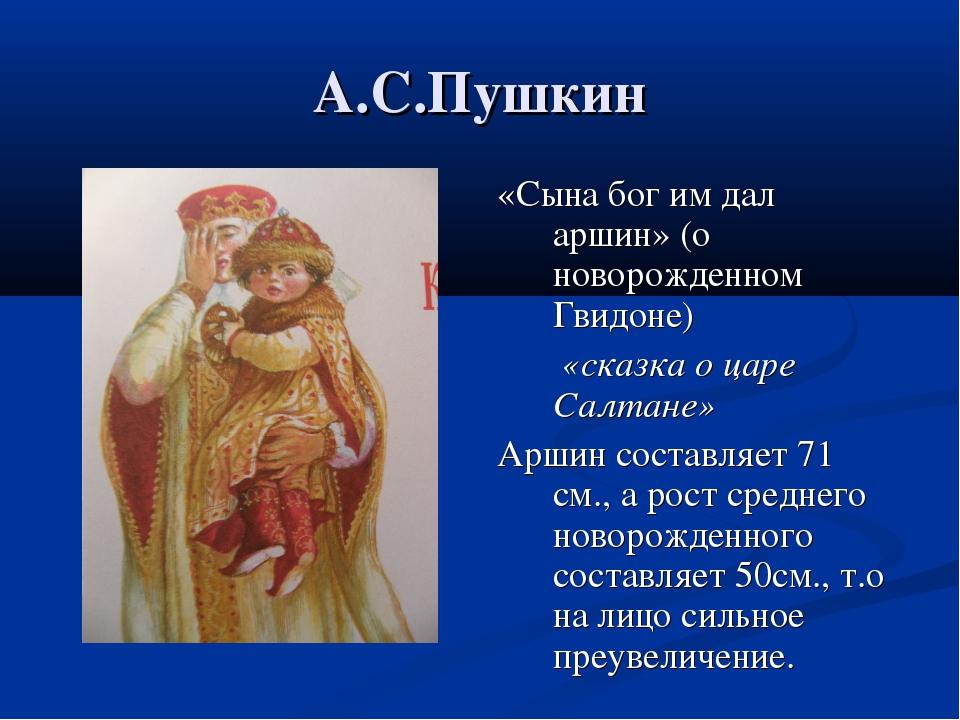 А.С.Пушкин «Сына бог им дал аршин» (о новорожденном Гвидоне) «сказка о царе С...