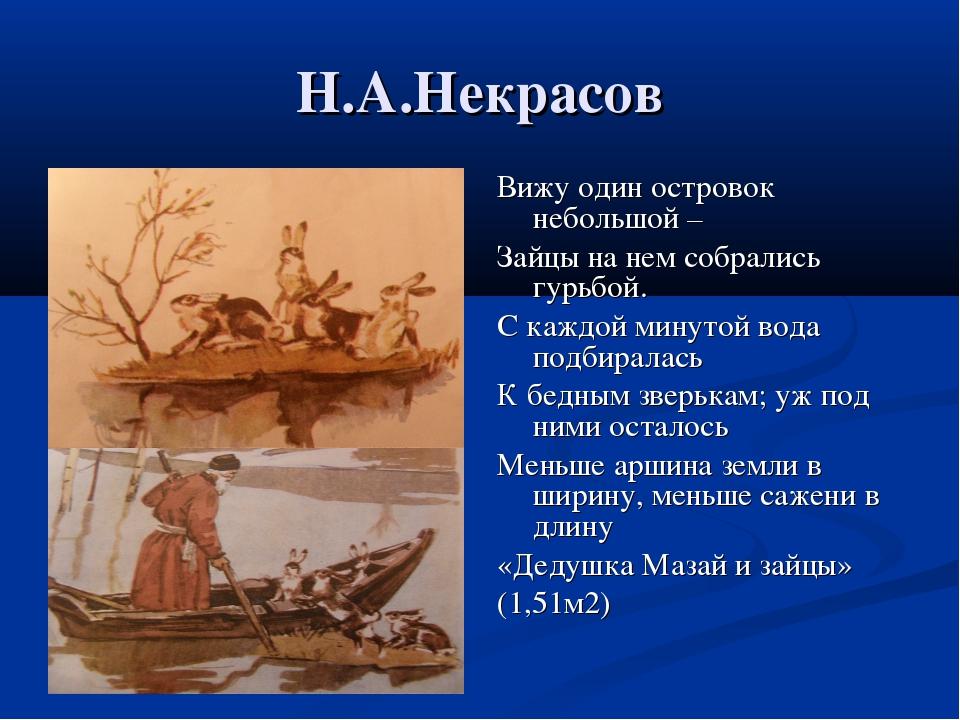 Н.А.Некрасов Вижу один островок небольшой – Зайцы на нем собрались гурьбой. С...