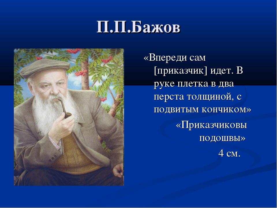 П.П.Бажов «Впереди сам [приказчик] идет. В руке плетка в два перста толщиной,...