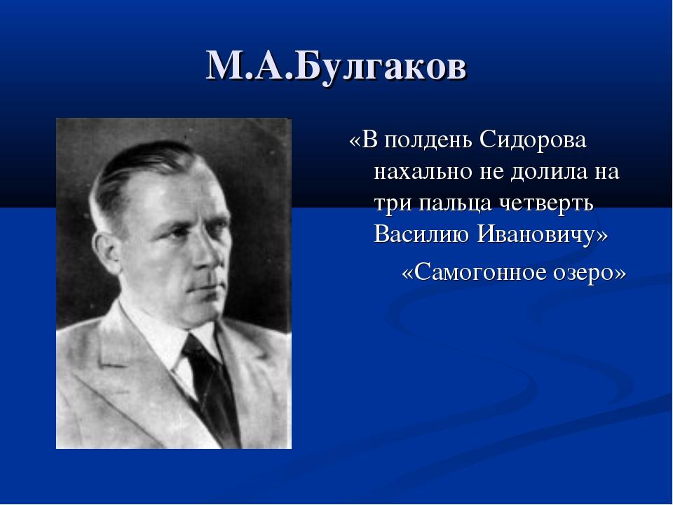 М.А.Булгаков «В полдень Сидорова нахально не долила на три пальца четверть Ва...