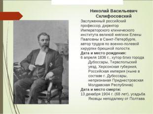 Николай Васильевич Склифосовский Заслуженный российский профессор, директор И