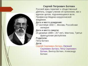 Сергей Петрович Боткин Русский врач-терапевт и общественный деятель, создал у