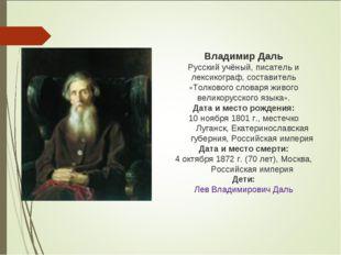 Владимир Даль Русский учёный, писатель и лексикограф, составитель «Толкового