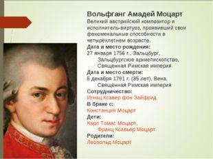Вольфганг Амадей Моцарт Великий австрийский композитор и исполнитель-виртуоз,