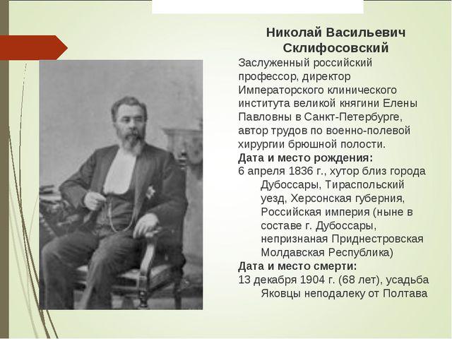 Николай Васильевич Склифосовский Заслуженный российский профессор, директор И...