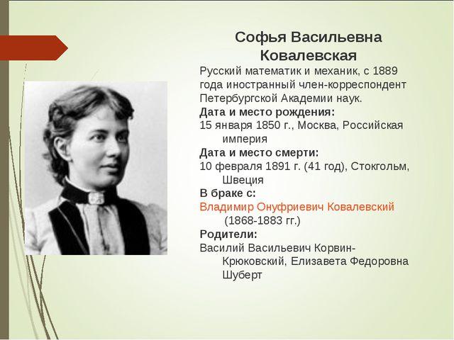 Софья Васильевна Ковалевская Русский математик и механик, с 1889 года иностра...