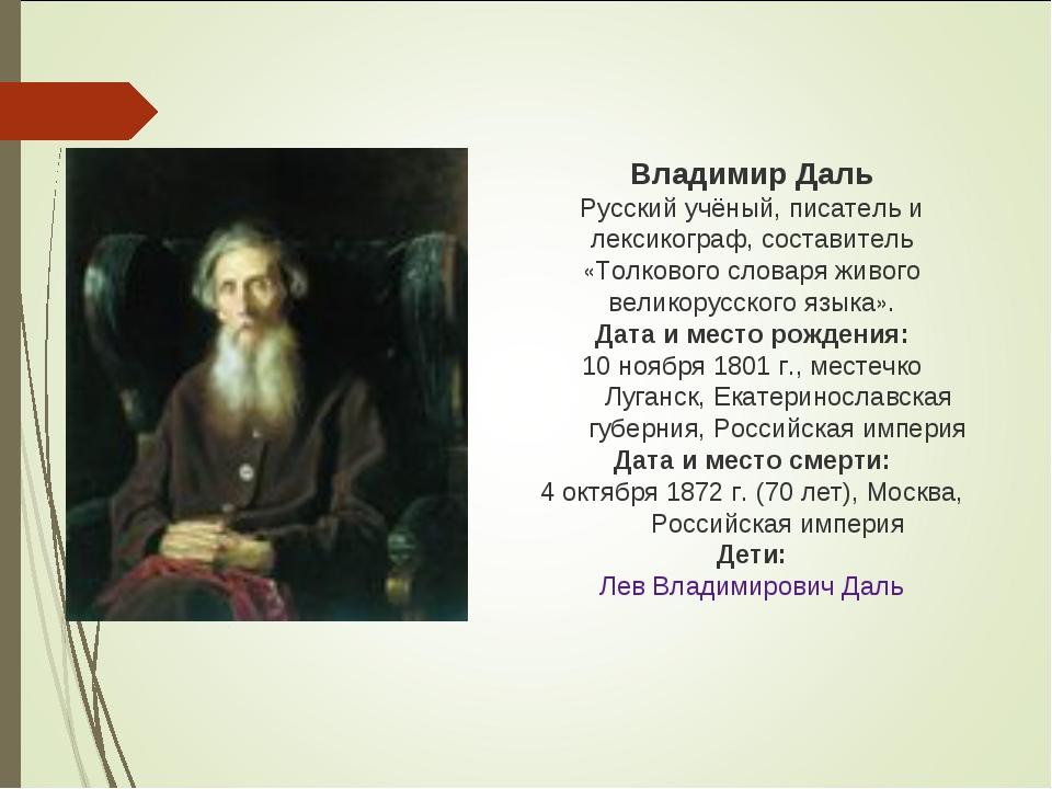 Владимир Даль Русский учёный, писатель и лексикограф, составитель «Толкового...