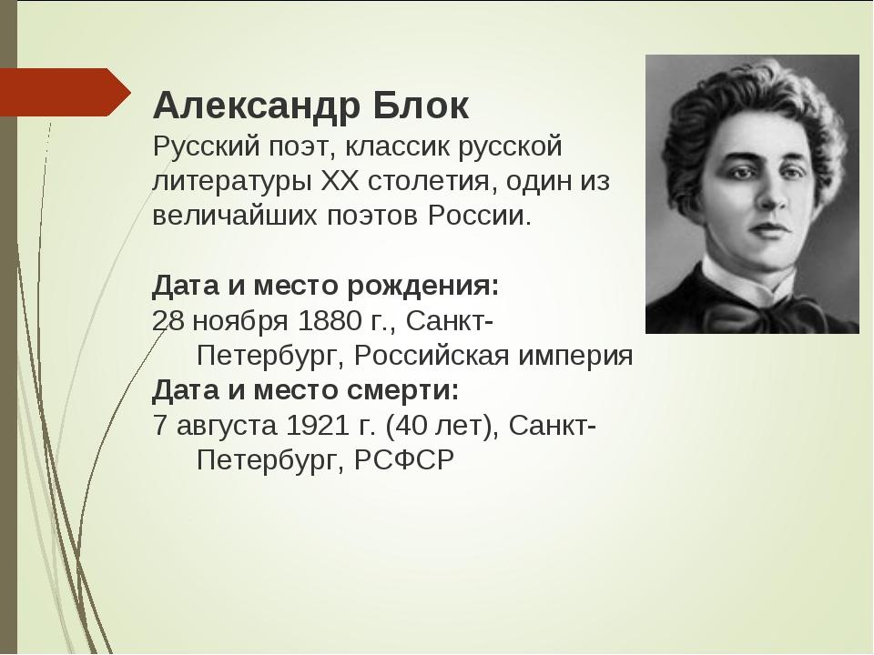 Александр Блок Русский поэт, классик русской литературы XX столетия, один из...