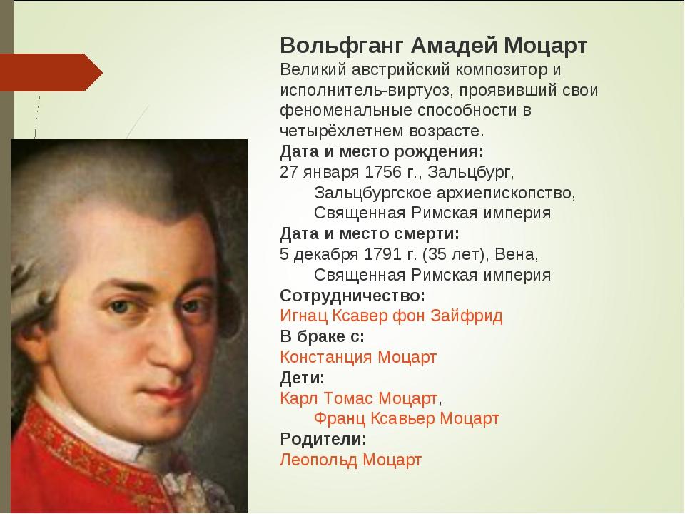 Вольфганг Амадей Моцарт Великий австрийский композитор и исполнитель-виртуоз,...