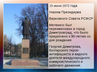 15 июня 1972 года Указом Президиума Верховного Совета РСФСР Мелекесс был пер