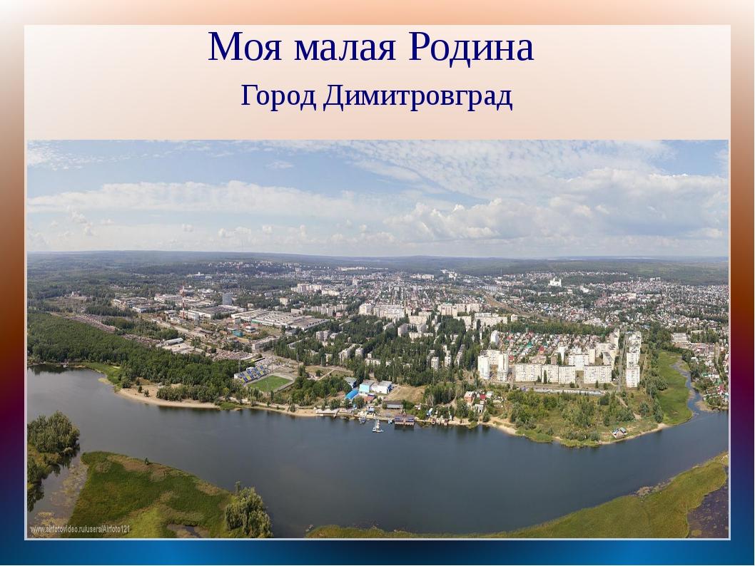 Моя малая Родина Город Димитровград