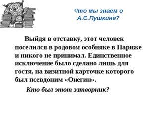 Что мы знаем о А.С.Пушкине? Выйдя в отставку, этот человек поселился в родо