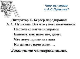Что мы знаем о А.С.Пушкине? Литератор Е. Бергер пародировал А. С. Пушкина.