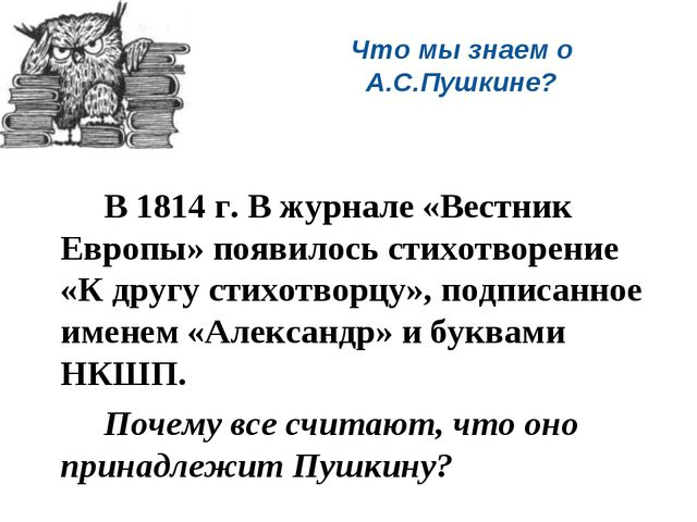 Что мы знаем о А.С.Пушкине? В 1814 г. В журнале «Вестник Европы» появилось...