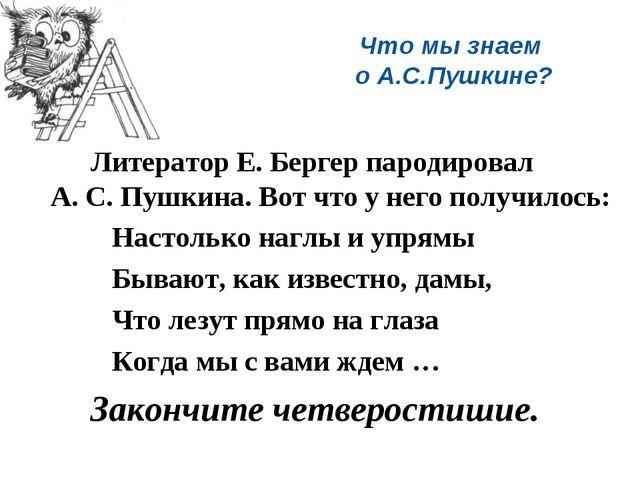 Что мы знаем о А.С.Пушкине? Литератор Е. Бергер пародировал А. С. Пушкина....