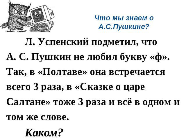 Что мы знаем о А.С.Пушкине? Л. Успенский подметил, что А. С. Пушкин не люби...