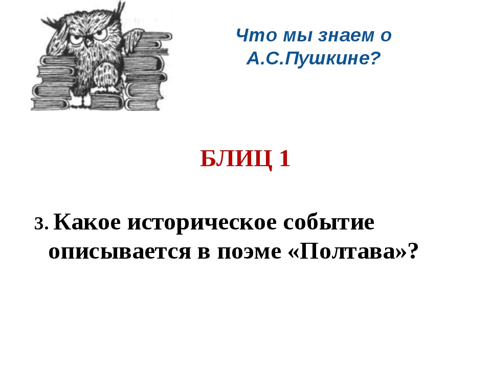 Что мы знаем о А.С.Пушкине?  БЛИЦ 1 3. Какое историческое событие описывает...