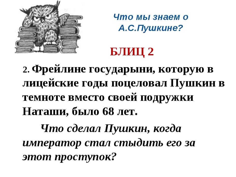 Что мы знаем о А.С.Пушкине? БЛИЦ 2 2. Фрейлине государыни, которую в лицейс...