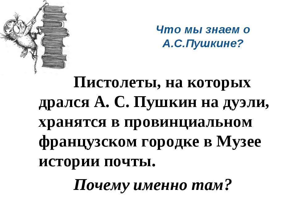 Что мы знаем о А.С.Пушкине? Пистолеты, на которых дрался А. С. Пушкин на д...
