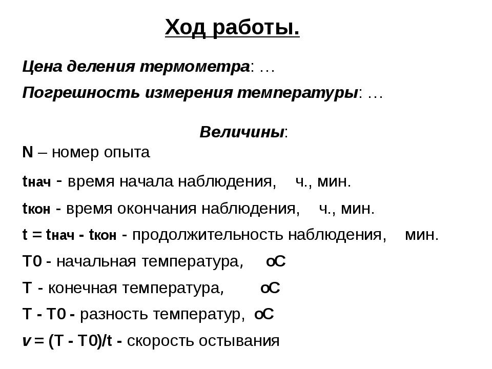 Ход работы. Цена деления термометра: … Погрешность измерения температуры: … В...