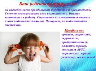 Ваш ребенок холерик, если: он способен легко преодолевать трудности и препятс