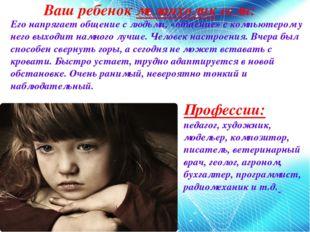 Ваш ребенок меланхолик если: Его напрягает общение с людьми, «общение» с комп