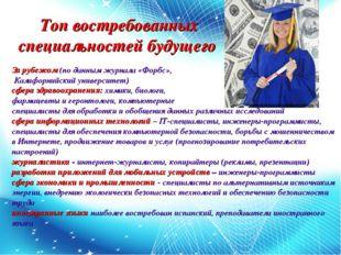 Топ востребованных специальностей будущего За рубежом (по данным журнала «Фо