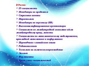 В России: IT-специалисты Менеджеры по продажам Страховые агенты Маркетологи
