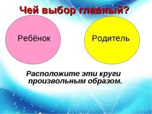 Чей выбор главный? Расположите эти круги произвольным образом.