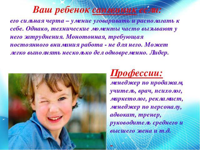 Ваш ребенок сангвиник если: его сильная черта – умение уговаривать и располаг...