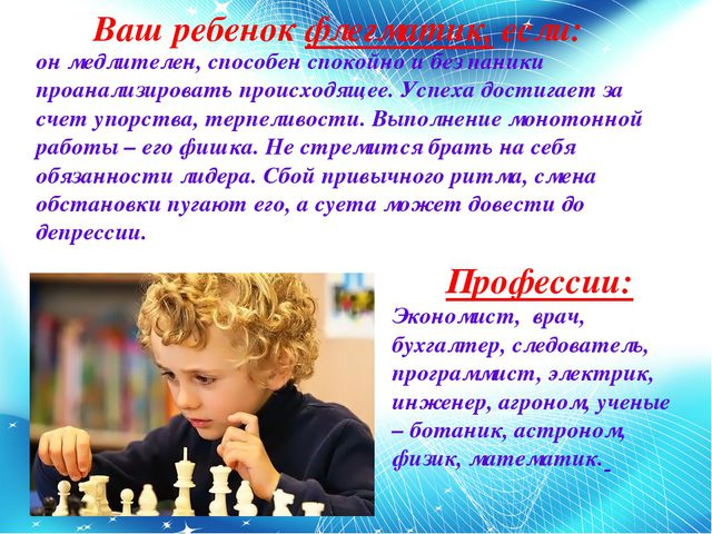 Ваш ребенок флегматик, если: он медлителен, способен спокойно и без паники пр...