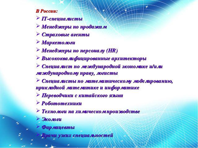 В России: IT-специалисты Менеджеры по продажам Страховые агенты Маркетологи...