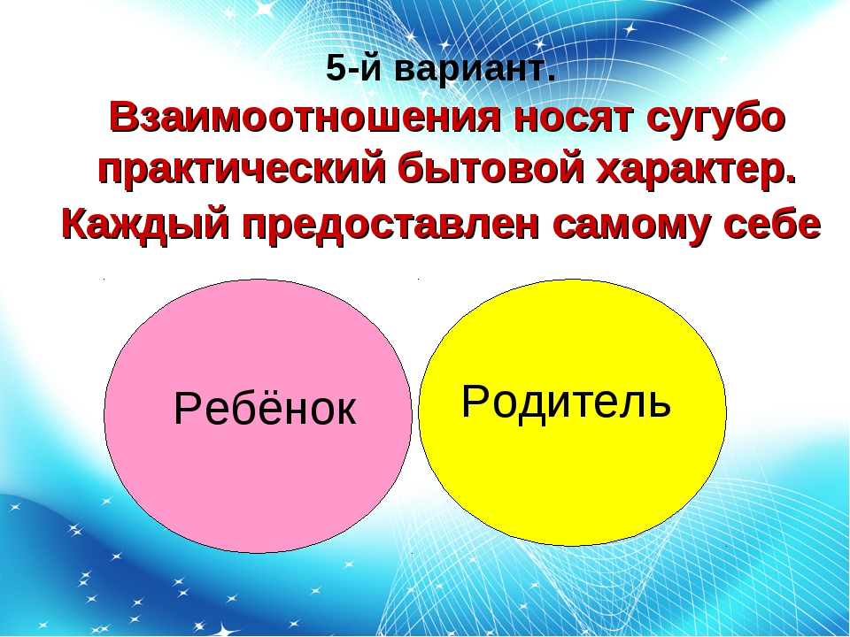 5-й вариант. Взаимоотношения носят сугубо практический бытовой характер. Кажд...