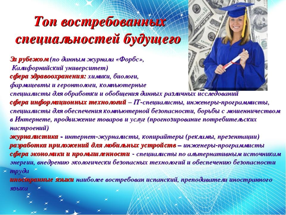 Топ востребованных специальностей будущего За рубежом (по данным журнала «Фо...