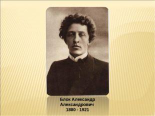Блок Александр Александрович 1880 - 1921
