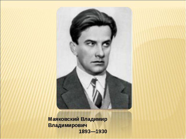Маяковский Владимир Владимирович 1893—1930