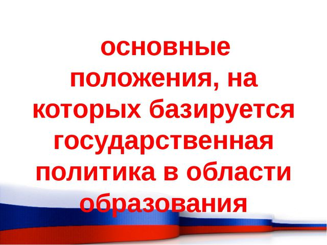 основные положения, на которых базируется государственная политика в област...