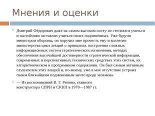 Мнения и оценки Дмитрий Фёдорович даже на самом высоком посту не стеснялся уч