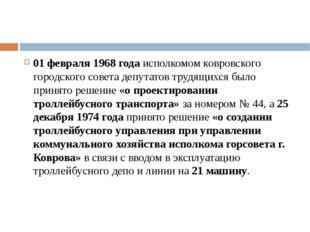 01 февраля 1968 годаисполкомом ковровского городского совета депутатов труд