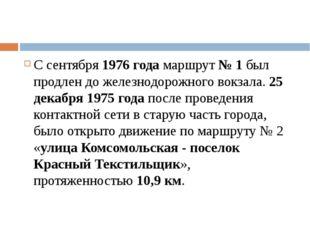 С сентября1976 годамаршрут№ 1был продлен до железнодорожного вокзала.25