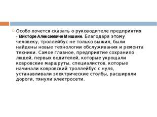 Особо хочется сказать о руководителе предприятия -Викторе Алексеевиче Мишин