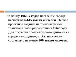 К концу1960-х годовнаселение города насчитывало145 тысяч жителей. Первое п