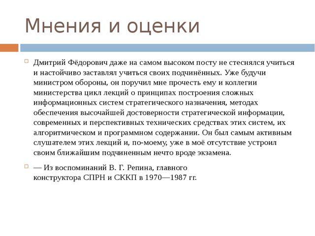 Мнения и оценки Дмитрий Фёдорович даже на самом высоком посту не стеснялся уч...