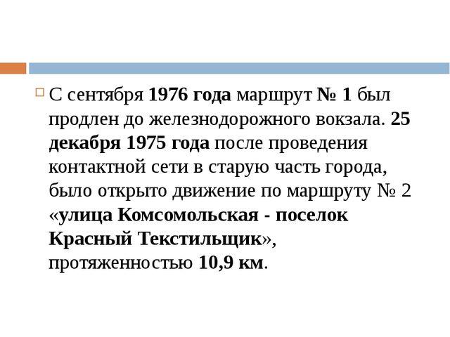 С сентября1976 годамаршрут№ 1был продлен до железнодорожного вокзала.25...