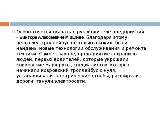 Особо хочется сказать о руководителе предприятия -Викторе Алексеевиче Мишин...