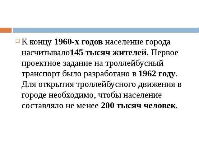 К концу1960-х годовнаселение города насчитывало145 тысяч жителей. Первое п...